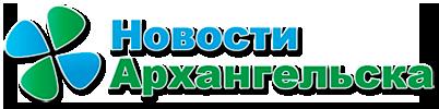 Форум Новости Архангельска